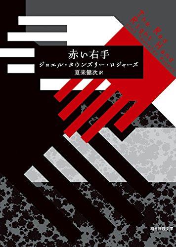 赤い右手 (創元推理文庫)