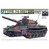 1/48 リモコンAFVシリーズ No.4 陸上自衛隊 74式戦車 プラモデル