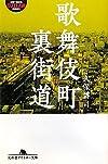 歌舞伎町裏街道 (幻冬舎アウトロー文庫)