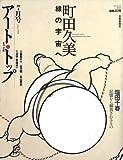 アート・トップ 2008年 07月号 [雑誌]