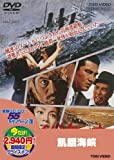 飢餓海峡 [DVD]