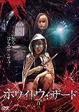 ホワイトウィザード W・W~白の魔術師~[DVD]