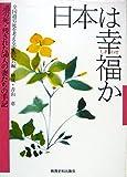 日本は幸福(しあわせ)か―過労死・残された50人の妻たちの手記