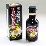 石山 醤油とソースをブレンドした目玉焼き醤油 150ml