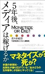 5年後、メディアは稼げるか―Monetize or Die ?