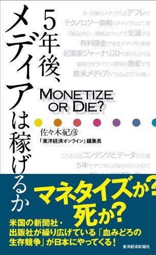 5年後、メディアは稼げるか—Monetize or Die ?