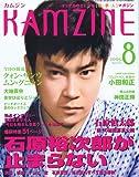 KAMZINE カムジン2005年08月号 石原裕次郎が止まらない 爆裂特集51ページ!