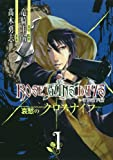 ROSE GUNS DAYS 哀愁のクロスナイフ (1) (ビッグガンガンコミックス)