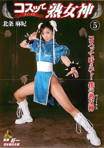 コスッて熟女神 5 北条麻妃 ミル [DVD]