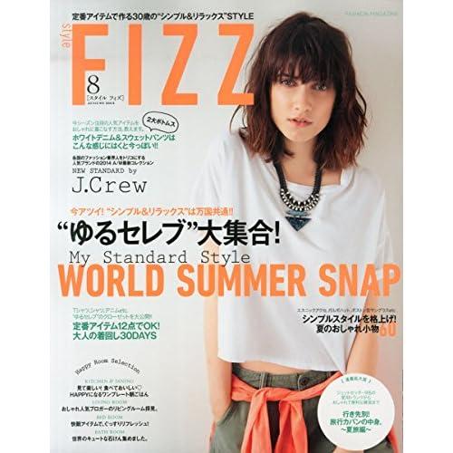 style FIZZ (スタイル フィズ) 2014年 08月号 [雑誌]
