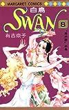 Swan 8 (マーガレットコミックス)