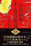 吉田松陰 奇跡の古今名言 100