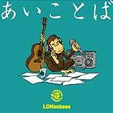 「ぼくが好きな君の夢」♪LGMonkees