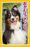 おかえり! アンジー東日本大震災を生きぬいた犬の物語 (集英社みらい文庫)