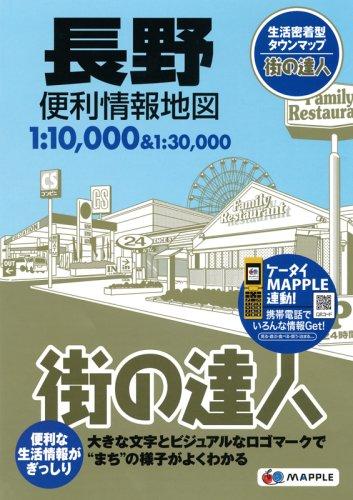 街の達人 長野 便利情報地図 (でっか字 道路地図 | マップル)