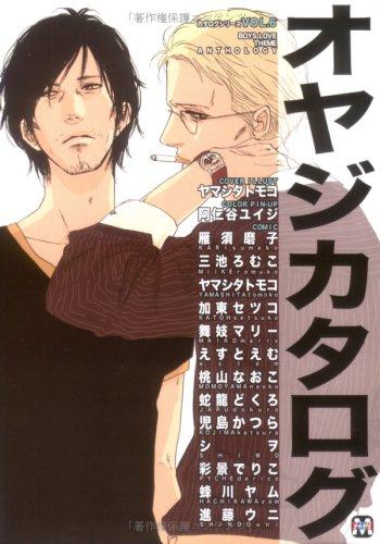 オヤジカタログ (MARBLE COMICS―カタログシリーズ)