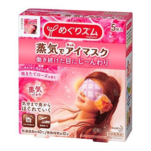 【日本旅游必买单品】花王蒸汽眼罩玫瑰香型(