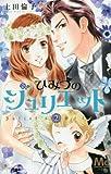 ひみつのジュリエット 2 (マーガレットコミックス)