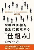 会社の目標を絶対に達成する「仕組み」の作り方 (中経出版)
