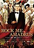 ROCK ME AMADEUS ~ファルコ  運命に翻弄されたスーパースター [DVD]