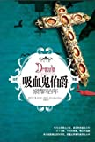 The Earl of Vampire-- Bram Stokers Dracula (Chinese Edition)