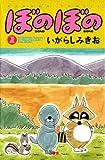 ぼのぼの(2) (バンブーコミックス 4コマセレクション)
