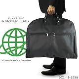 即納●スーツ用バッグ  ~撥水加工/高級・ガーメントバッグ~ブラックI-1538