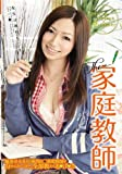THE 家庭教師 先生は現役K○生 [DVD]
