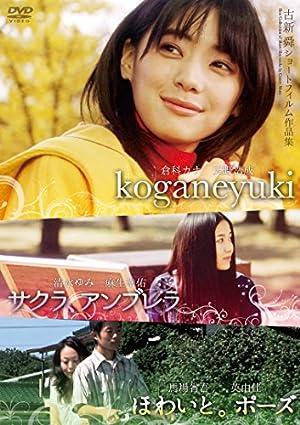 古新舜ショートフィルム作品集『サクラ、アンブレラ』『ほわいと。ポーズ』『koganeyuki』 [DVD]