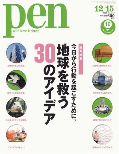 Pen (ペン) 2007年 12/15号 [雑誌]