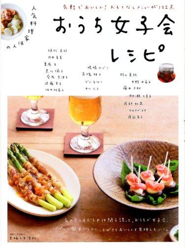 おうち女子会レシピ: 人気料理家18人の (別冊すてきな奥さん)