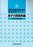 核燃料物質等取扱業務特別教育テキスト 原子力発電所編