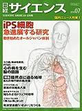 日経サイエンス 2010年 07月号 [雑誌]