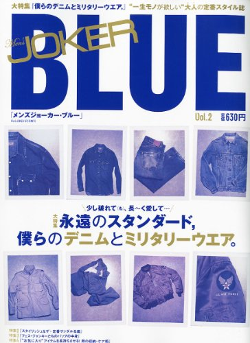 Men's JOKER BLUE 2011年Vol.2 大きい表紙画像
