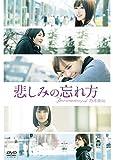 悲しみの忘れ方 Documentary of 乃木坂46 DVD スペシャル・エディション(2枚組) ランキングお取り寄せ