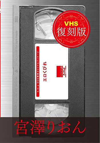 [宮澤りおん] 【VHS復刻版】エロくびれ