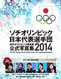 ソチオリンピック日本代表選手団日本オリンピック委員会公式写真集2014