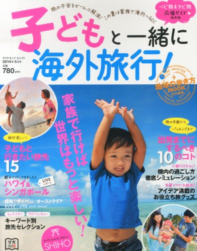 Overseas travel with children! (Diamond select in 2014 may issue [magazine])