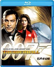 サンダーボール作戦 [Blu-ray]