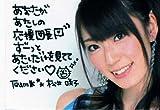 AKB48希少限定美品メッセージ入推し認定証 松井咲子
