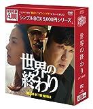 世界の終わり DVD-BOX〈シンプルBOX 5,000円シリーズ〉[DVD]
