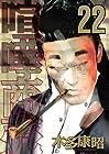 喧嘩商売 第22巻