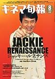 キネマ旬報 2010年 8/15号 [雑誌]