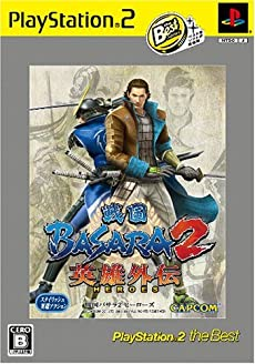戦国BASARA2 英雄外伝 PlayStation 2 the Best