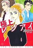 極上レンアイ / 砂夏 ケイ のシリーズ情報を見る
