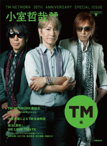 TM NETWORK 30th Anniversary Special Issue ����ů�ȤԤ� TM��