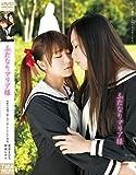 ふたなりマリア様 [DVD]