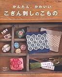 こぎん刺しのこもの (レディブティックシリーズno.3616)