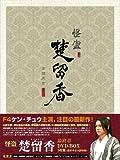 怪盗 楚留香(そりゅうこう) 最終章 [DVD]
