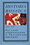 img - for Russkiy natsionalizm i Rossiyskaya imperiya book / textbook / text book